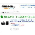 Amazon、デジカメとタブレットの延長保証サービスを開始