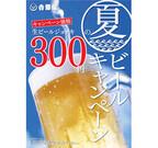 吉野家、生ビールジョッキ1杯300円「夏のビールキャンペーン」を開始