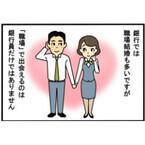 銀行員は見た! (4) これも職場結婚?