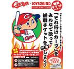 広島県のJOYSOUNDで「それ行けカープ」を歌うと観戦チケットが当たる!?