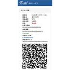 手数料無料のビットコイン決済「Zaif Payment」提供開始--テックビューロ