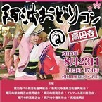 東京都・高円寺で「東京高円寺阿波おどり」とコラボした街コン開催