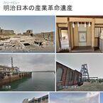 Googleストリートビュー、松下村塾など「明治日本の産業革命遺産」を追加