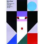 東京都・小平でポスターで見る1960~80年代、日本のグラフィックデザイン展