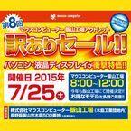 マウス、長野県飯山工場で毎年恒例の「訳ありセール」 - 7月25日開催