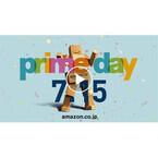 Amazon.co.jp、1日限定で最大のセール「プライムデー」を7月15日開催