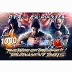 賞金総額1,000万円! 格闘ゲーム『鉄拳』初の賞金制大会が9月から順次開催へ