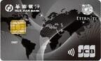 JCB、台湾で富裕層向け「JCB Eternity」カードの展開開始--華南銀行で発行