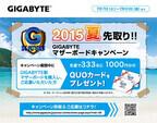 日本ギガバイト、マザーボードを購入した先着333名にQUOカードをプレゼント