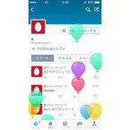 Twitterプロフィールに誕生日を登録する機能 - 当日は「バルーン」でお祝い