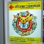 この夏、東京・台場でポケモンに会える - 日本科学未来館で企画展「ポケモン研究所」がスタート