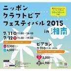 神奈川県鎌倉市のビーチで樽出しのクラフトビアフェス開催--「ビアコン」も