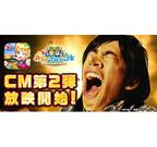 フィギュア・織田信成の特殊メークCM第2弾は表情が七変化する