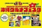 東京都新宿区で、新宿が沖縄一色で染まる「沖縄グルメフェスタ」開催