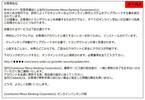 三井住友銀行をかたるフィッシングメール、アカウント情報入力に注意