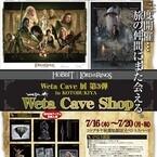 ロード・オブ・ザ・リング&ホビットの世界を満喫する「Weta Cave展」第3弾