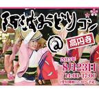 東京都・高円寺で阿波おどり×街コンイベント - 踊り子が街コンに踊り込む!