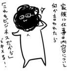 兼業まんがクリエイター・カレー沢薫の日常と退廃 (19) 漫画家という職業選択と親心