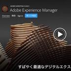 関西テレビのWebサイト管理に「Adobe Experience Manager」を採用- アドビ