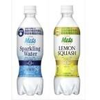 キリンビバレッジ、「メッツ」シリーズから機能性表示食品の炭酸飲料を発売