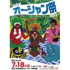 東京都で「五反田オーシャン祭」2015開催! ブラジルや沖縄のグルメも