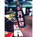 江戸時代創業の酒蔵! 京都・伏見の「月桂冠」で伝統の技と味を知る