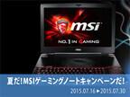 アーク、MSI製ゲーミングノートPCが対象の割引セールを開催