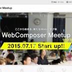 デジタルステージ、Web制作者向けの新しい学びの場を提供 - 第1回は7月17日