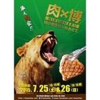 肉食集合! 秋田県で「肉の博覧会」開催! 新ブランド