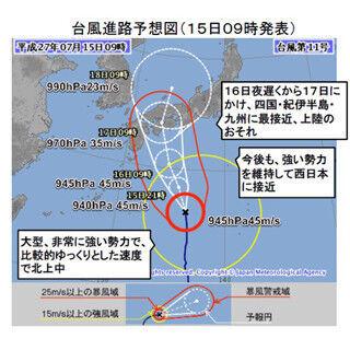 台風11号・ナンカーの予想進路図発表 - 強い勢力で16日深夜に上陸か