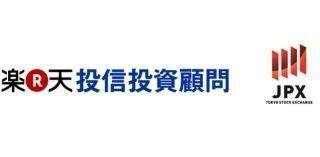 楽天投信投資顧問がネット系資産運用会社として初のETF(2銘柄)を東証に上場