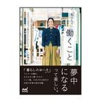一田憲子氏が働く7名の女性を取材した書籍『「私らしく」働くこと』を発売