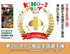東京都・青山できのこ商品全国選手権「KINO-1グランプリ」が開催