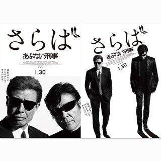 最後の『あぶない刑事』映画ポスター公開! 日本屈指の制作スタッフが集結