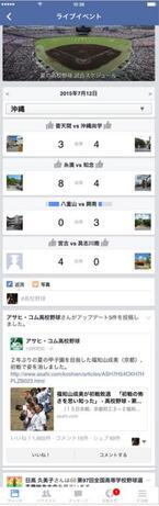 Facebook、夏の高校野球を盛り上げる「夏の高校野球」ページ