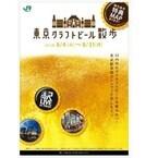 東京ステーションシティと周辺エリアで「東京クラフトビール散歩」開催