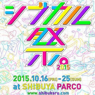 東京都・渋谷で女子クリエイターの祭典「シブカル祭。2015」開催