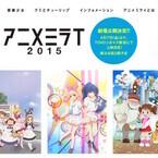 東京都・乃木坂の国立新美術館で「アニメミライ」上映会&トークセッション