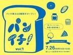 東京都・吉祥寺で、パンの朝市「パンイチ! 」開催 -