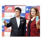 JTB、PayPalと協業でスマホ向け電子チケットサービス開始