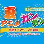 ソフトバンク、月額400円「アニメ放題」がPCからの視聴に対応