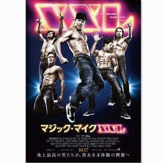 セクシーボディの男たちが大胆ダンス披露!『マジック・マイクXXL』予告公開