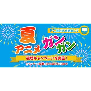 ソフトバンク、「アニメ放題」がPCに対応 - 月額400円でアニメ見放題
