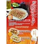 餃子専門店「餃々(チャオチャオ)」、七味唐辛子や山芋わさびの餃子フェア