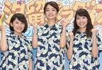 日テレ『超☆汐留パラダイス』ガキ使バス乗車、エヴァ脱出ゲームなど展開