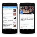Android版Twitter公式アプリにニュース機能が追加