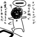 兼業まんがクリエイター・カレー沢薫の日常と退廃 (21) 兼業漫画家の「夏の風物詩」