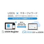 USENとマネーフォワード提携、USEN Registerと自動連携するクラウド会計ソフト