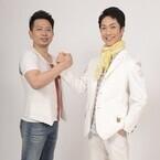 野村萬斎、現代劇初挑戦で宮迫博之とコンビ結成! 古沢良太オリジナル脚本