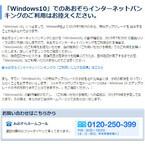 銀行がWindows 10アップグレードの自粛を呼びかけ
